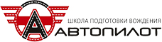 Логотип «Автошкола «Автопилот»»